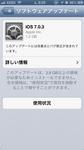 iOS7.0.03
